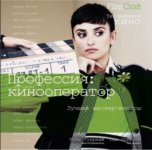 Kniga Director of photography